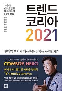 트렌드 코리아 2021 - 서울대 소비트렌드분석센터의 2021 전망 (커버이미지)