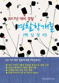 2017년 대비 경찰 경찰학개론 (핵심정리) (커버이미지)