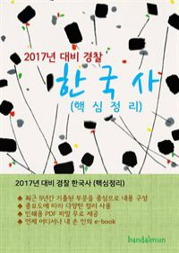 2017년 대비 경찰 한국사 (핵심정리) (커버이미지)
