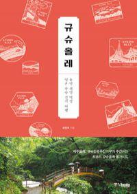 규슈올레 - 놀멍 쉬멍 먹멍 일본 규슈 걷기 여행 (커버이미지)