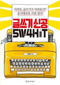글쓰기 신공 5W4H1T - 아직도 글쓰기가 어려운가? 공식대로만 쓰면 된다! (커버이미지)