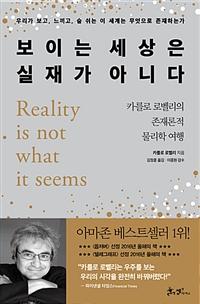 보이는 세상은 실재가 아니다 - 카를로 로벨리의 존재론적 물리학 여행 (커버이미지)