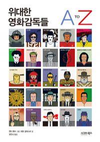 위대한 영화감독들 A To Z (커버이미지)