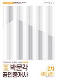 2017박문각 공인중개사 입문강의 2차 - 공인중개사 자격 시험 대비 (커버이미지)