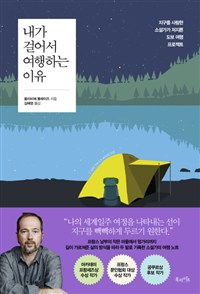 내가 걸어서 여행하는 이유 - 지구를 사랑한 소설가가 저지른 도보 여행 프로젝트 (커버이미지)