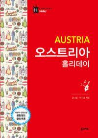 오스트리아 홀리데이 (2016~2017 전면 개정판, 휴대용 맵북) (커버이미지)