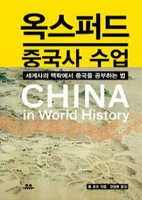 옥스퍼드 중국사 수업 - 세계사의 맥락에서 중국을 공부하는 법 (커버이미지)