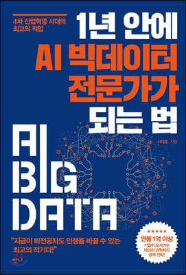 1년 안에 AI 빅데이터 전문가가 되는 법 (커버이미지)