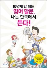10년째 안 되는 영어 말문, 나는 한국에서 튼다! (커버이미지)