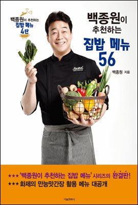 백종원이 추천하는 집밥 메뉴 56 (커버이미지)