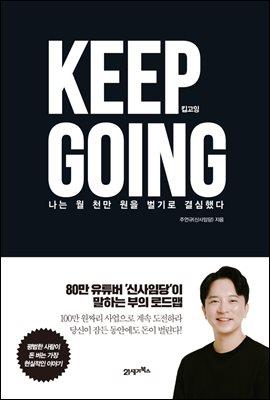 킵고잉 (KEEP GOING) (커버이미지)