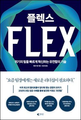 플렉스 FLEX (커버이미지)