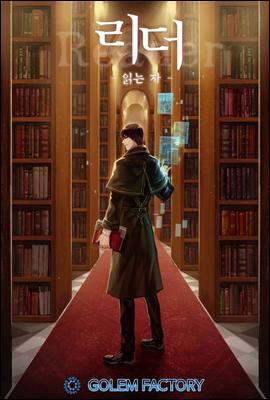 리더(Reader)-읽는자 03권 (커버이미지)