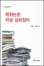 학위논문 작성 길라잡이 (커버이미지)