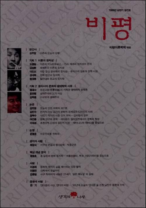 비평 창간호 - 1999년 상반기 (커버이미지)