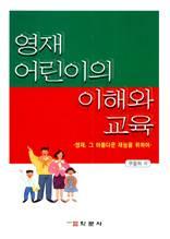 영재 어린이의 이해와 교육 (커버이미지)