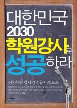 1등 학원강사의 성공비밀노트 - 대한민국 2030 학원강사로 성공하라 (커버이미지)
