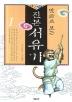 진본 서유기 1 (커버이미지)